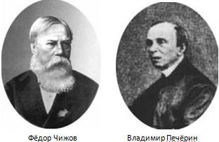 Фёдор Чижов и Владимир Печёрин