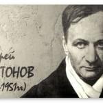 Андрей Платонов. Юшка. Часть I