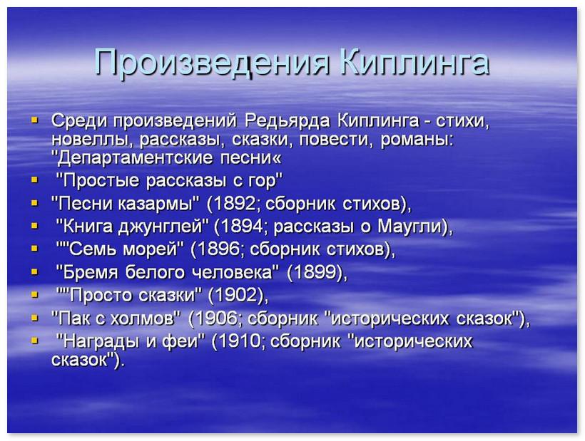 Редьярд Киплинг. Любимые стихи 54839