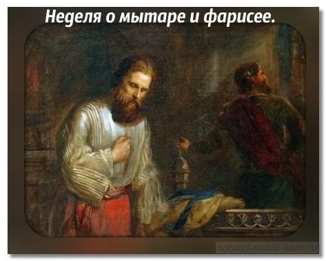 mytar-i-farisey1