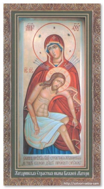 Иконография Богородицы. Икона Страстная
