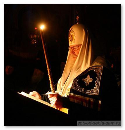 Триодь. Чтение Великого Канона Патриархом