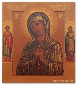 Иконография Богородицы. Икона Умягчение злых сердец