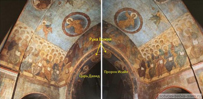 Арка с Рукой Божией, Давидом и Исайией. Общий вид росписи Страшного суда на сводах и в арке слева и справа