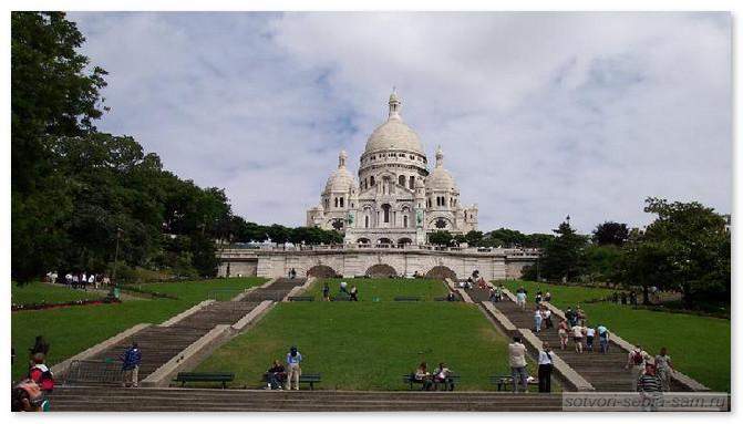Париж. Монмартр. Лестница к базилике Сакре Кёр