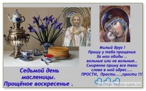 Праздник Масленица. Прощеное воскресение