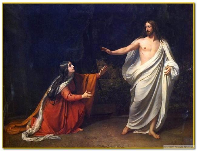 Мария Магдалина: Рильке, Цветаева, Пастернак, Бродский 86731