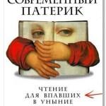 Православный юмор