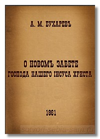 buharev3