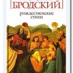 Иосиф Бродский. Рождественский цикл