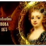 Елена Романова – Принцесса Свобода