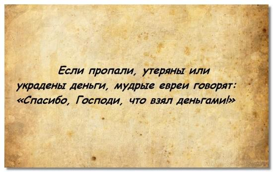 evreyskiy-anecdot6