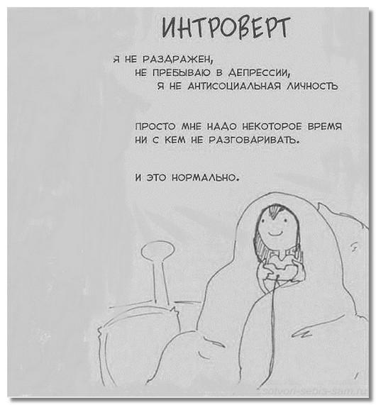 introvert10