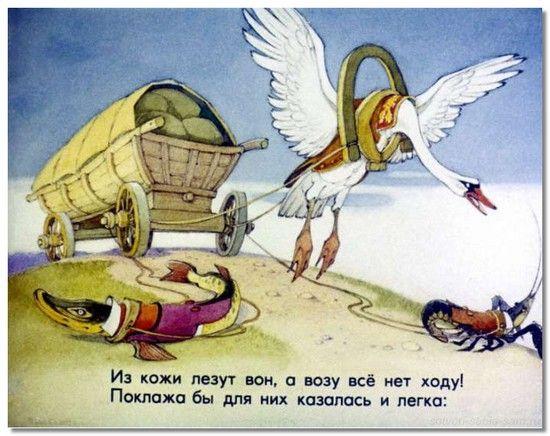 Картинки по запросу Иван Андреевич Крылов цитаты