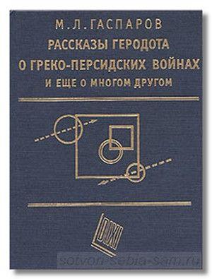gasparov5