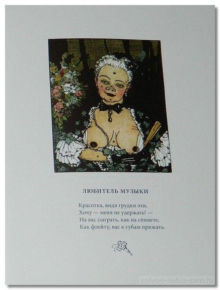 Книга эротические рисунки — pic 6
