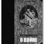 Случаи из жизни времен  Великой Отечественной-3