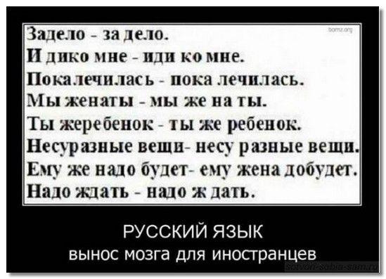 govorim_po-russki1