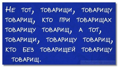 govorim_po-russki3