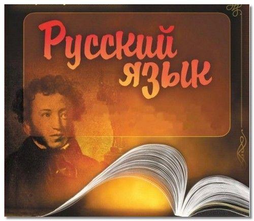 govorim_po-russki4