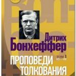 Дитрих Бонхёффер: безрелигиозное христианство
