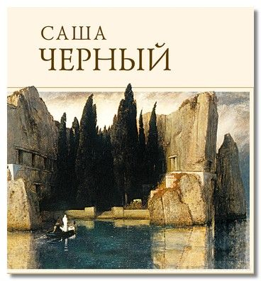 sasha_chernyj26