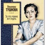 Вероника Тушнова: Сто часов счастья…