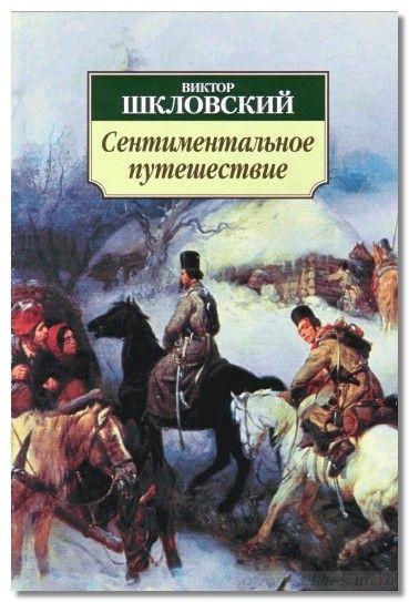 viktor_shklovskij1