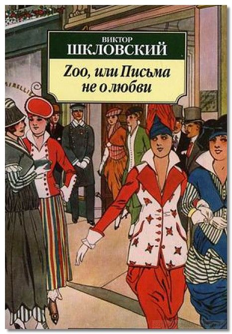 viktor_shklovskij2