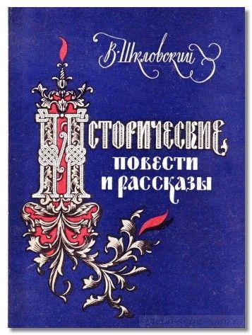 viktor_shklovskij5
