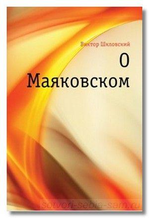 viktor_shklovskij6