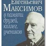 Дмитрий Максимов: осколки Серебряного века