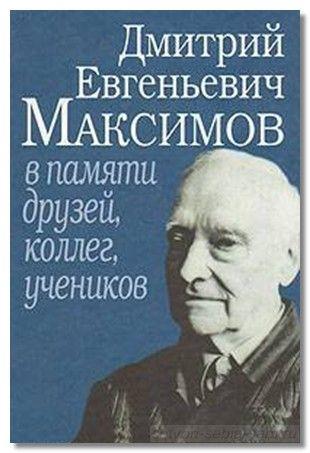 dmitrij_maximov