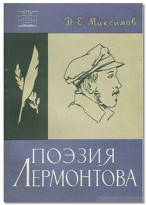 dmitrij_maximov2
