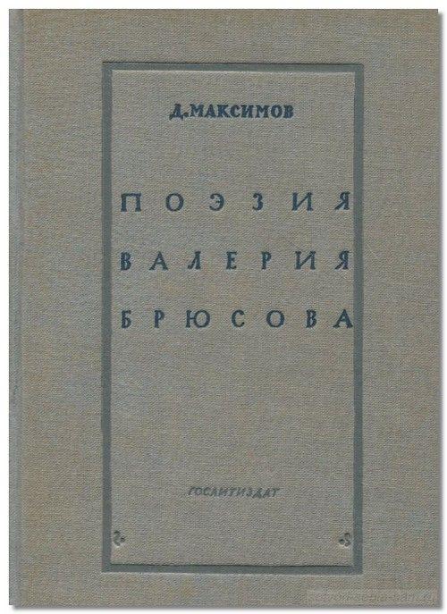 dmitrij_maximov3