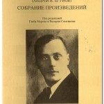Андрей Егунов: осколки Серебряного века