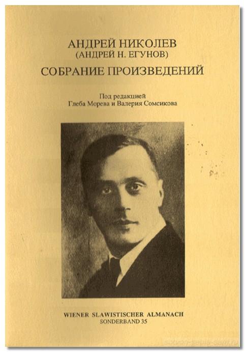 egunov