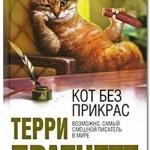 Писатели и кошки