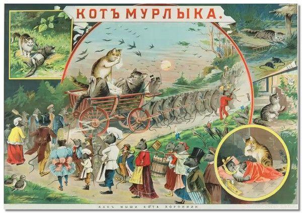 russkij_lubok1