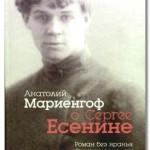 Великий русский поэт Сергей Есенин