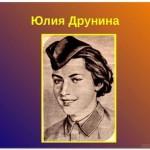 Поминальный ноябрь. Юлия Друнина