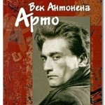 Антонен Арто:  Мысли и афоризмы