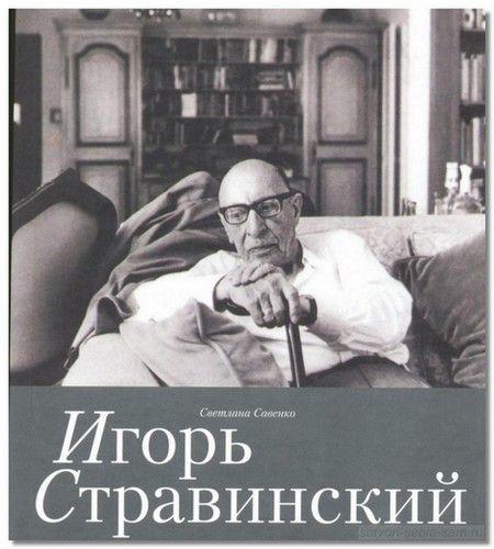 igor_straviskij1