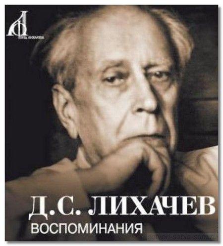 d.s.lihachev1