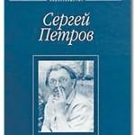 Сергей Петров. Осколки Серебряного века