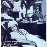 Мистификация Черубины де Габриак. Окончание