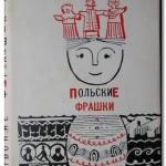 Юлиан Тувим: Афоризмы и фрашки