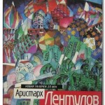 Аристарх Лентулов: солнечный художник