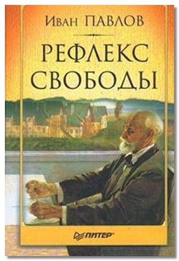 akademik_pavlov