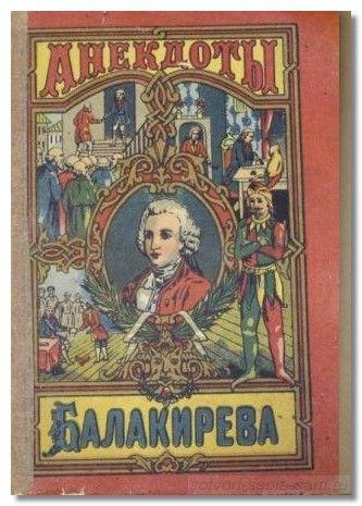 balakirev1